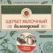 Пастильный Вологодский щербет с орехами и корицей